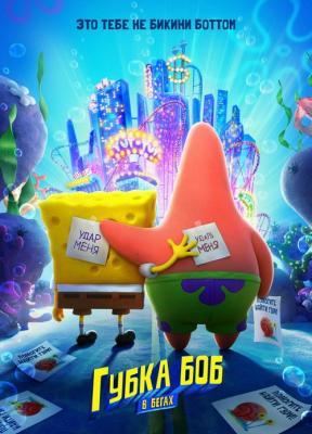 Губка Боб в бегах / The SpongeBob Movie: Sponge on the Run (2020) WEB-DL 2160p | HDR | Netflix