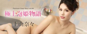 Nana Kamiyama - The Story Of Luxury Spa Lady, Vol.84 (2020) 1080p