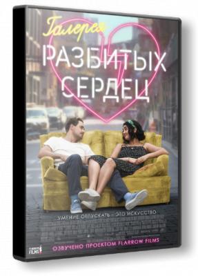 Галерея разбитых сердец / The Broken Hearts Gallery (2020) BDRip 1080p | iTunes
