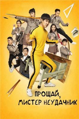 Прощай, мистер Неудачник / Xia Luo te fan nao (2015) BDRip 1080p