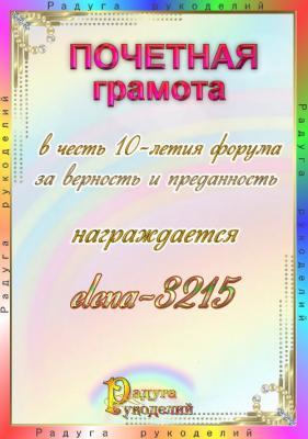 10 лет с нами 5a17847965a1ed9fd2720bdcf108b757
