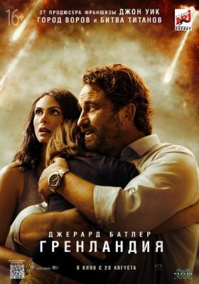 Гренландия / Greenland (2020) Blu-Ray Remux 1080p | Line