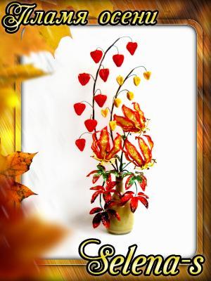 Конфетка Пламя осени от Selena-s _befe66ee1805551931b1e01bd55dc9dd