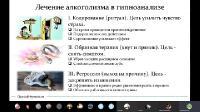 Гипноз и психосоматика (2020/PCRec/Rus)