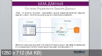 SQL Essential - Работа с SQL базой данных (2019)