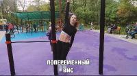 Курс подтягиваний с нуля на турнике (2020/CAMRip/Rus)