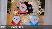 Дед Мороз из цветной бумаги (2020)