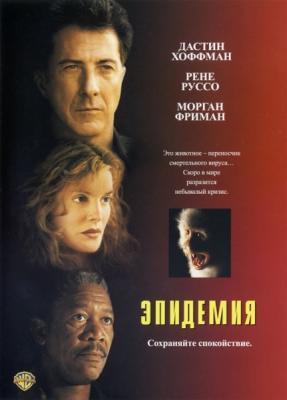 Эпидемия / Outbreak (1995) BDRip
