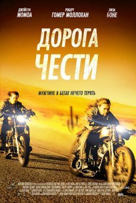 Дорога чести / Путь в Палому / Road to Paloma (2014) BDRip 1080p