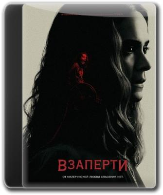 Взаперти / Run (2020) BDRip 720p