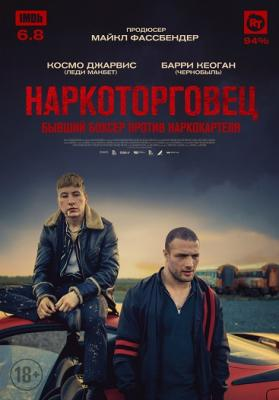 Наркоторговец / Calm with Horses (2019) WEb-DL 1080p | Sub