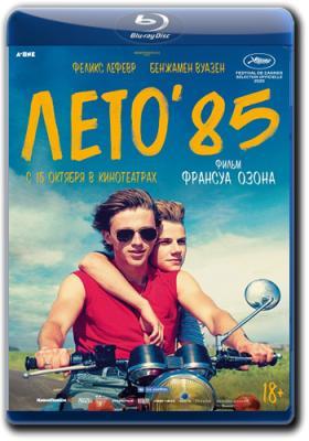 Лето'85 / Été 85 / Summer of 85 (2020) WEB-DL 1080p