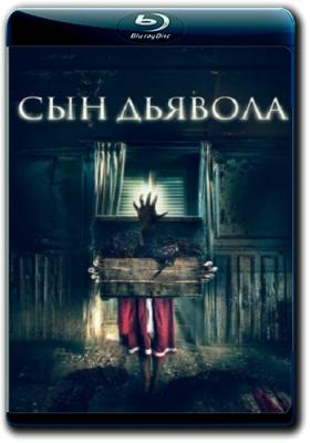 Сын дьявола / The Child Remains (2017) BDRip 1080p