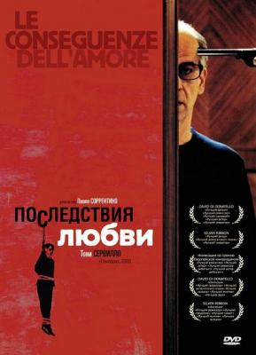 Последствия любви / Le conseguenze dell'amore (2004) WEB-DL 1080p