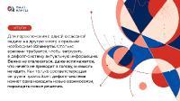 Факт-карты: Эффективный инструмент мышления (2020/HD/Rus)
