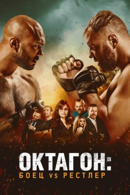 Октагон: Боец vs Рестлер / Cagefighter (2020) BDRemux 1080p | iTunes