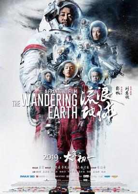 Блуждающая Земля / Liu lang di qiu / The Wandering Earth (2019) WEB-DL 2160p | HDR | HDRezka Studio