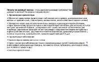 Железодефицит (2020/PCRec/Rus)