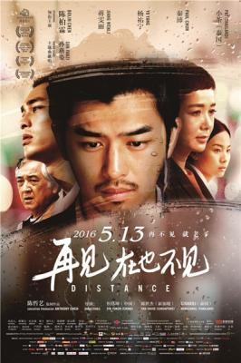 Расстояние / Zai Jian, Zai Ye Bu Jian (2015) WEBRip 1080p