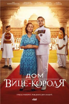 Дом вице-короля / Viceroy's House (2017) BDRip 720p | Good People