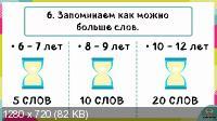 Экспресс-курс для тренировки мозга. 10-12 лет (2020)
