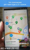 Оsmino Wi-Fi: Бесплатный WiFi 7.07.04 [Android]