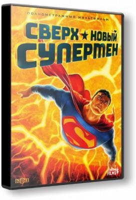 Сверхновый Супермен / All-Star Superman (2011) BDRip 1080p