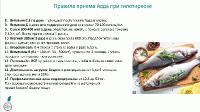 Здоровая Щитовидка (2020/PCRec/Rus)