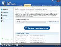 WinZip Disk Tools 1.0.100.18371 ML/Rus