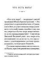 Посадский Н., Чуткова Л. - Избранные поучения святых отцов о вере (2014) PDF, DJVU