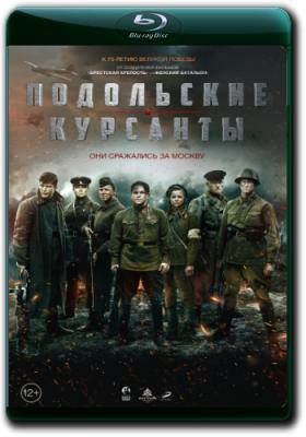 Подольские курсанты (2019) BDRip 720p