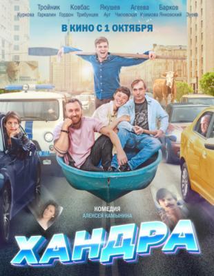 Хандра (2019) WEBRip 1080p