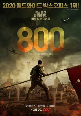 Восемь сотен / The Eight Hundred / Ba Bai (2020) WEBRip 1080p | Sub