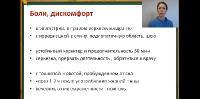 Диагностика проблем с желчью (2020/PCRec/Rus)