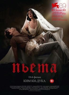 Пьета / Pieta (2012) BDRip 1080р