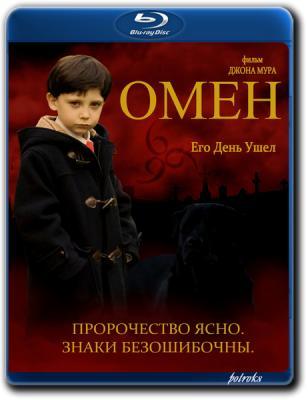 Омен / The Omen (2006) BDRip 720p