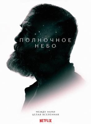 Полночное небо / The Midnight Sky (2020) WEBRip 2160p | HDR | Netflix