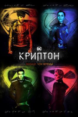 Криптон / Krypton [Сезон: 1] (2018) WEB-DL 1080p | LostFilm, ProfixMedia