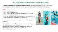 Здоровый сон - Здоровый организм! (2020/PCRec/Rus)