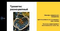 Медицинские грибы – одно из чудес современной медицины (2020/PCRec/Rus)