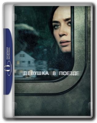 Девушка в поезде / The Girl on the Train (2016) BDRip 720p