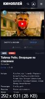 Kinoplay 0.1.3 — онлайн кинотеатр [Android]