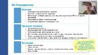 Щитовидная железа. Перезагрузка: Эффект бабочки (2020) PCRec
