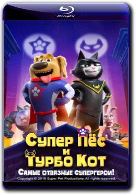 Супер Пёс и Турбо Кот / StarDog and TurboCat (2019) BDRip 1080p | iTunes