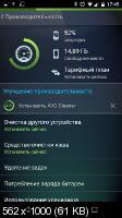 AVG AntiVirus for Android 6.34.3 Premium [Android]