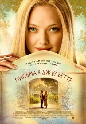 Письма к Джульетте / Letters to Juliet (2010) BDRip 1080p