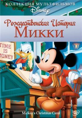 Рождественская история Микки / Mickey's Christmas Carol (1983) BDRip 720p
