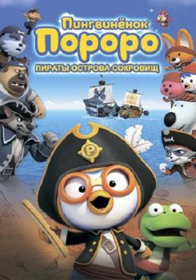 Пингвинёнок Пороро: Пираты острова сокровищ / Pororo 5: Treasure Island Adventure (2019) WEB-DL 1080p