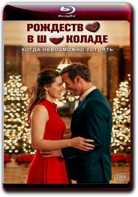 Рождество в шоколаде / Chocolate Covered Christmas (2020) WEB-DL 1080p   iTunes