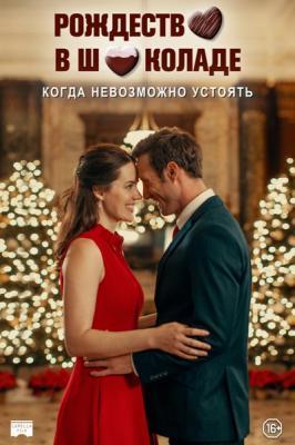 Рождество в шоколаде / Chocolate Covered Christmas / My Sweet Holiday (2020) WEB-DLRip